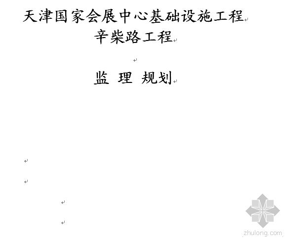 辛柴路监理规划