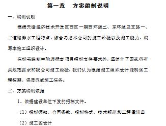天津经济技术开发区西区道路排水工程施工组织设计