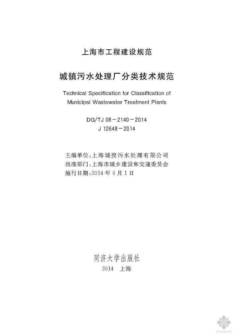 DGTJ08-2140-2014城镇污水处理厂分类技术规范附条文