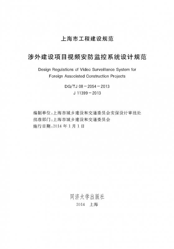 DGTJ08-2054-2013涉外建设项目视频安防监控系统设计规范附条文 1.jpg