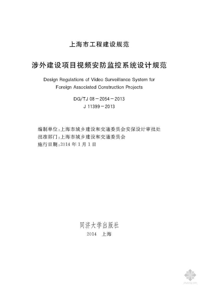 DGTJ08-2054-2013涉外建设项目视频安防监控系统设计规范附条文