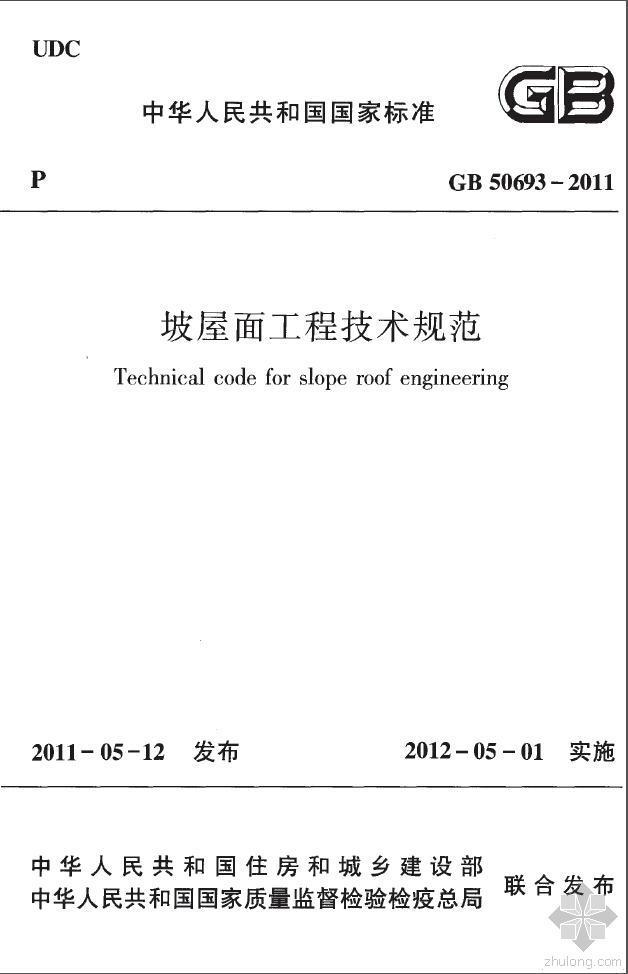 《坡屋面工程技术规范》GB50693-2011