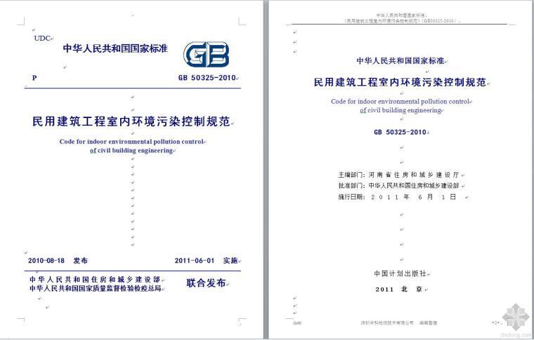 民用建筑工程室内环境污染控制规范GB50325-2010