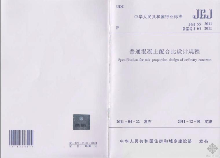 普通混凝土配合比设计规程JGJ55-2011