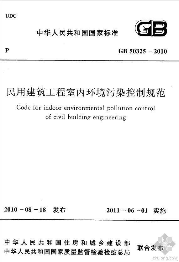 GB 50325-2010 民用建筑工程室内环境污染控制规范