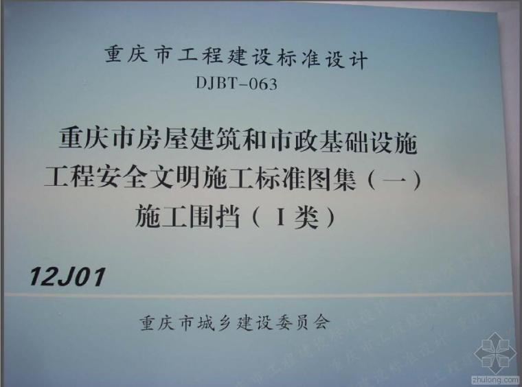 DJBT-063 重庆市房屋建筑及市政基础设施工程安全文明施工标准图集(一)施工围挡(1类