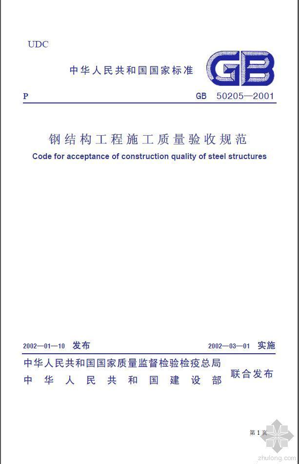 钢结构工程施工质量验收规范GB50205-2001