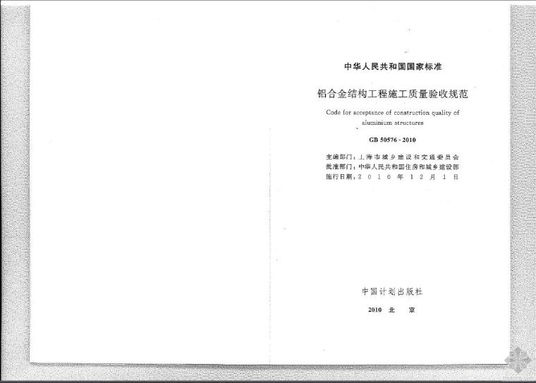 GB 50576-2010 铝合金结构工程施工质量验收规范