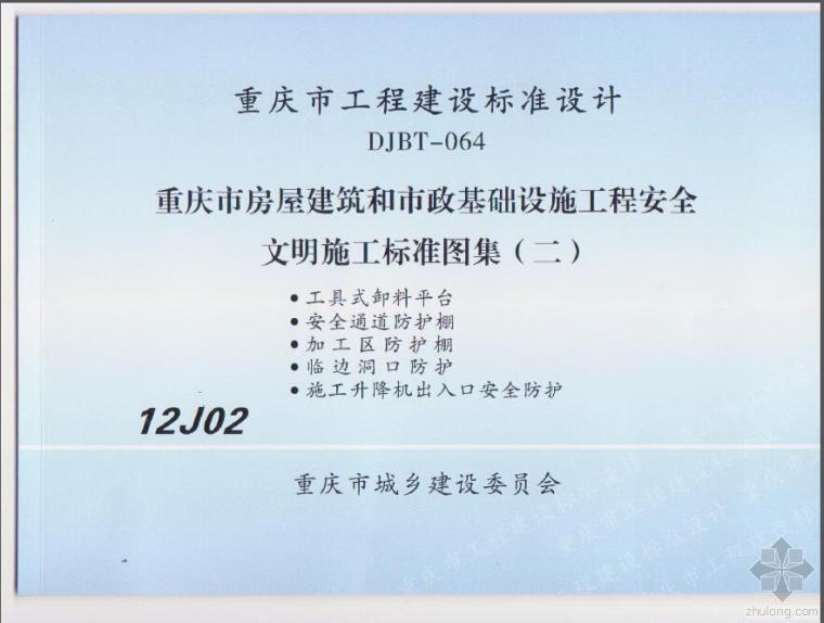 12J02 重庆市房屋和市政基础设施工程安全文明施工标准图(二)DJBT-064