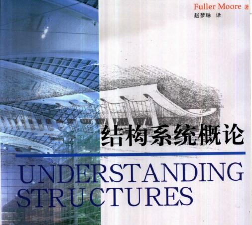 结构系统概论_2001_(美)Fuller Moore著;赵梦琳译