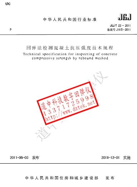 回弹法检测混凝土抗压强度技术规程JGJ T23-2011