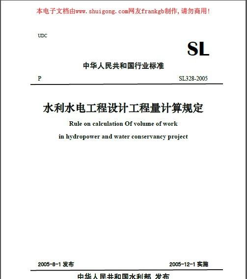 《水利水电工程设计工程量计算规定》(SL328-2005)