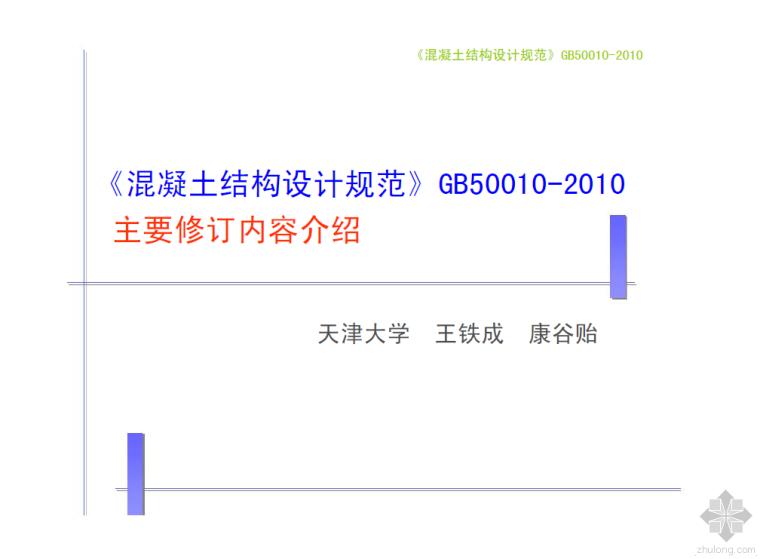 2010新混凝土结构设计规范详解.pdf—王铁成