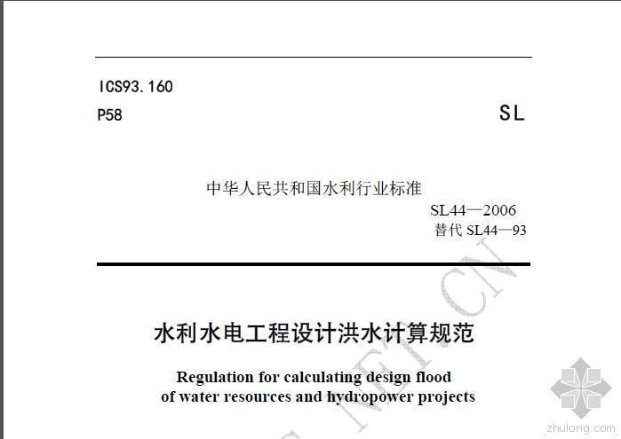 《水利水电工程设计洪水计算规范》(SL44-2006 )