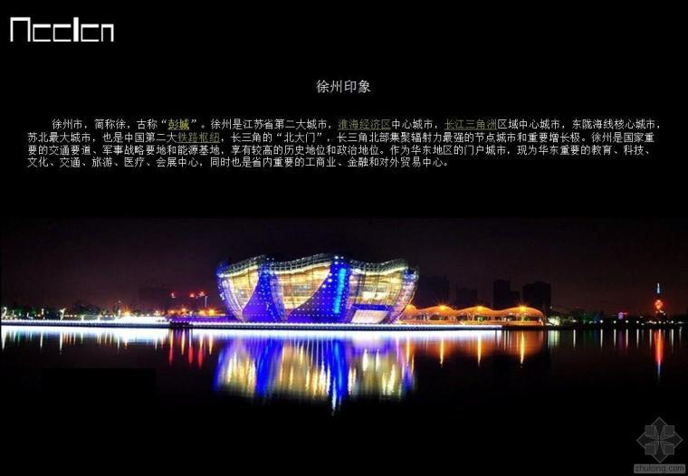 东方雨虹(徐州)展厅设计方案
