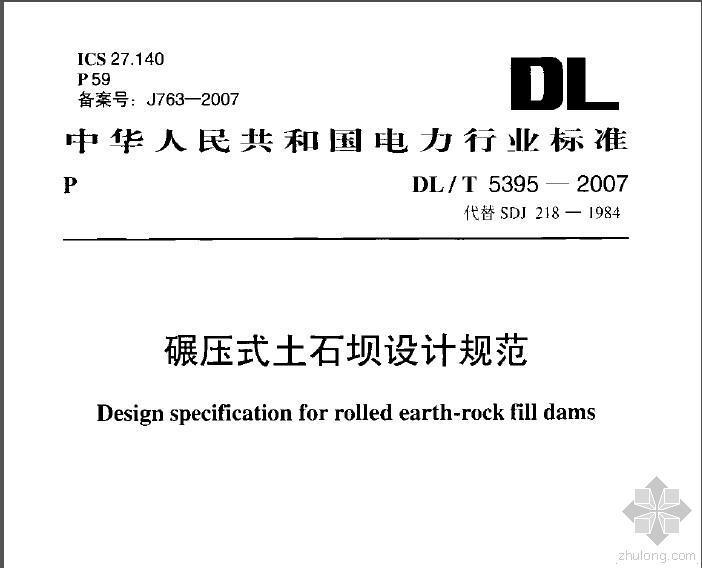 DL-T-5395-2007碾压式土石坝设计规范