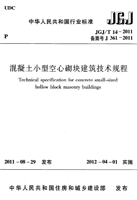 JGJ_T 14-2011混凝土小型空心砌块建筑技术规程