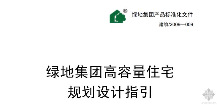 绿地集团▪高容量住宅规划设计指引