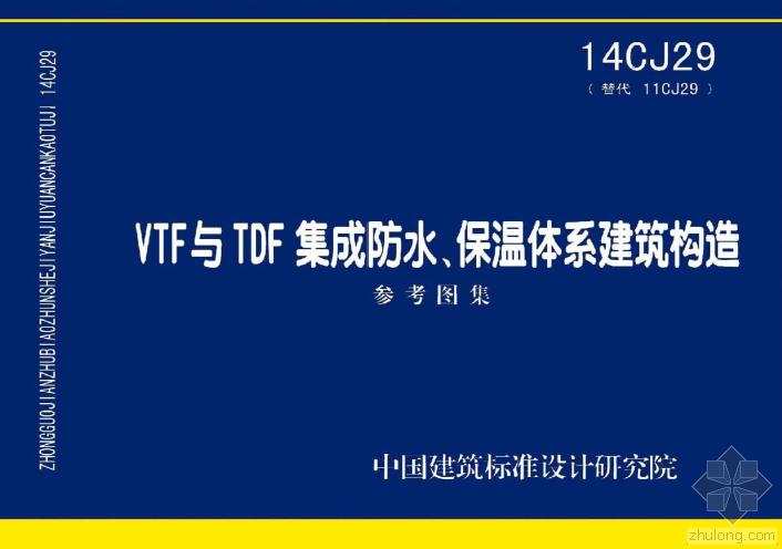 14CJ29 VTF与TDF集成防水、保温体系建筑构造