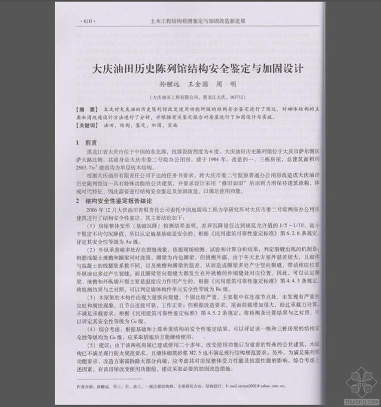 大庆油田历史陈列馆结构安全鉴定与加固设计