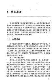 [从大学生到土建工程师].刘桂新