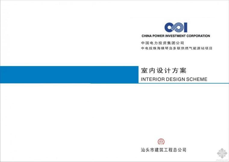 珠海横琴岛-中国电力能源投资公司设计方案
