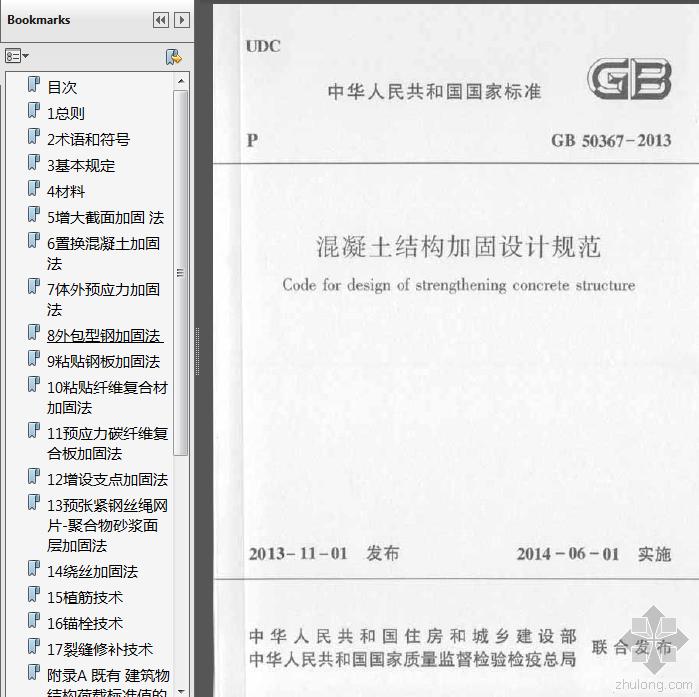 混凝土结构加固设计规范 GB 50367-2013