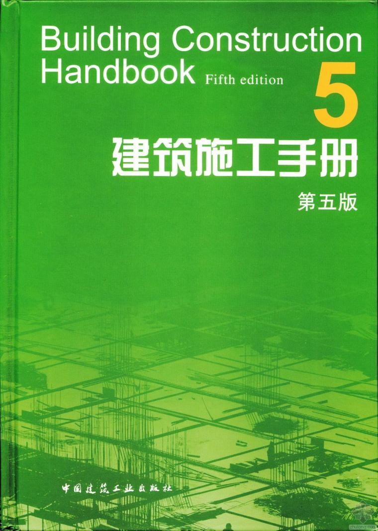 [2013][建筑施工手册(第五版)]第5册