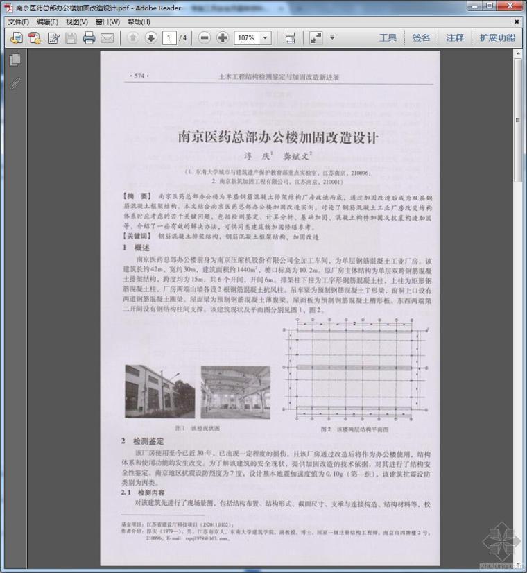 南京医药总部办公楼加固改造设计