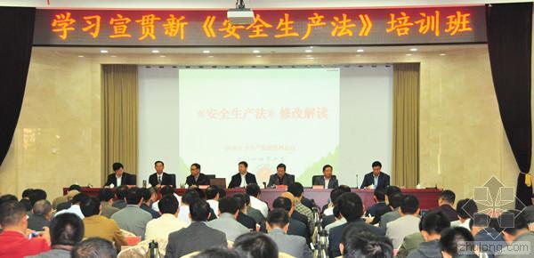中国安全生产协会在山东青岛举办学习宣贯新《安全生产法》培训班