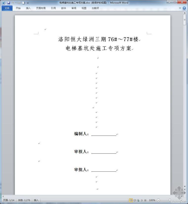 电梯基坑处施工专项方案