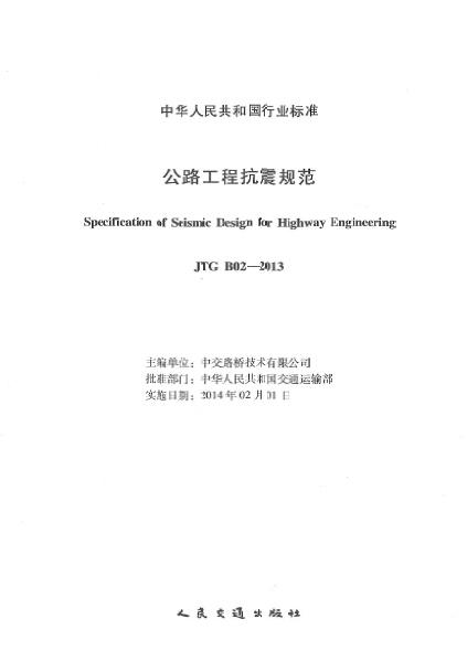 公路工程抗震规范2013