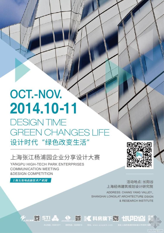 设计时代—绿色改变生活 上海张江杨浦园五高科企业分享设计大赛