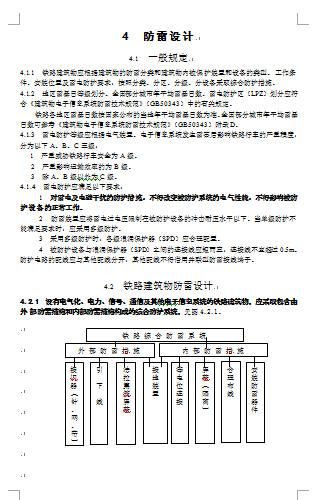 铁路防雷、电磁兼容及接地工程技术暂行规定