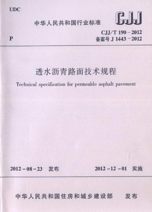 现行最新CJJT 190-2012 透水沥青路面技术规程pdf版免费下载