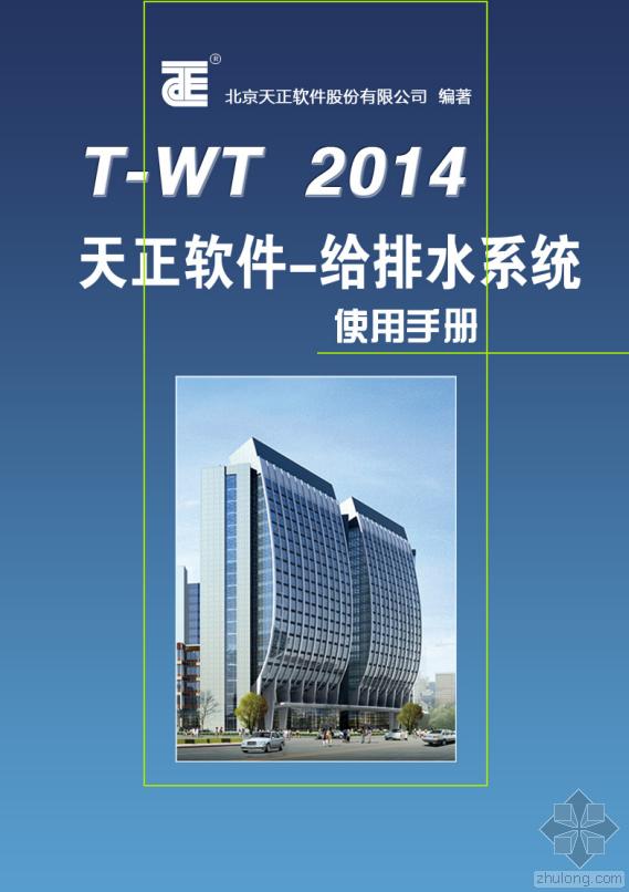 天正软件-给排水系统 T-WT 2014 使用手册