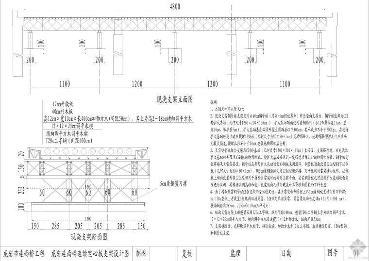 莲西桥空心板现浇贝雷支架计算书及设计图