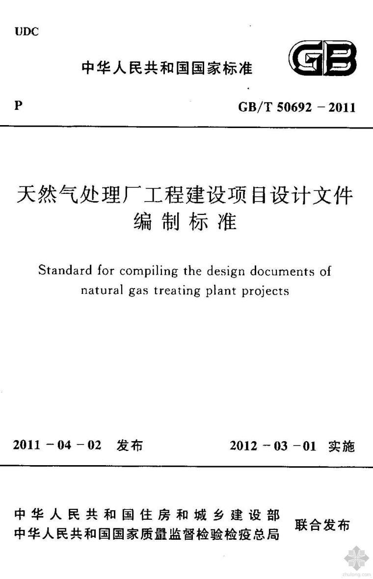 GB50692T-2011天然气处理厂工程建设项目设计文件编制标准附条文