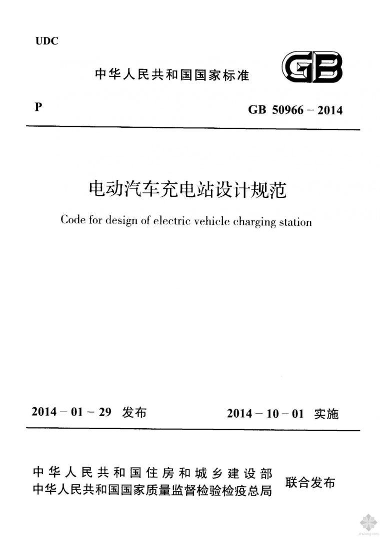 GB50966-2014电动汽车充电站设计规范附条文