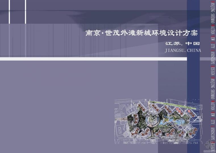 南京世贸外滩设计方案(L&A奥雅)
