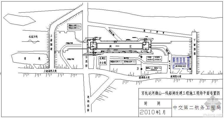 京杭运河微山一线船闸改建工程施工组织设计