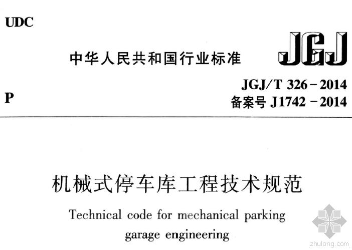 JGJT 326-2014 机械式停车库工程技术规范.pdf