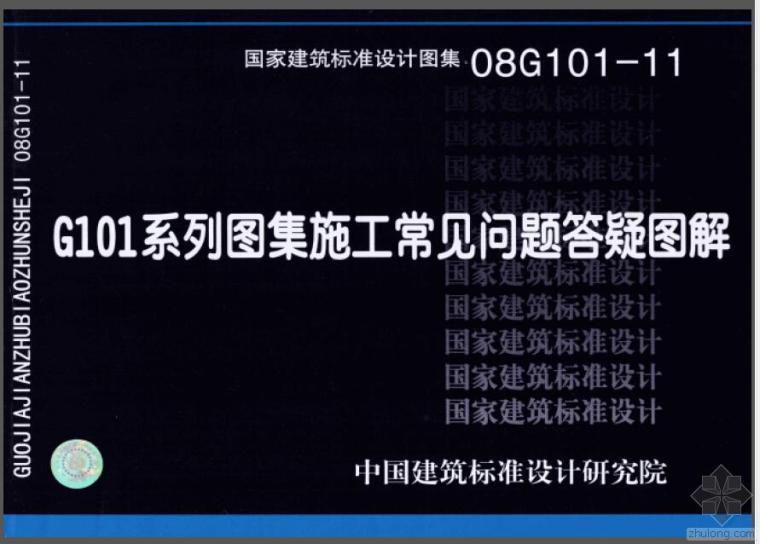 08G101-11G101系列图集施工常见问题答疑图解