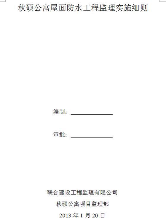 秋硕公寓屋面防水工程监理实施细则
