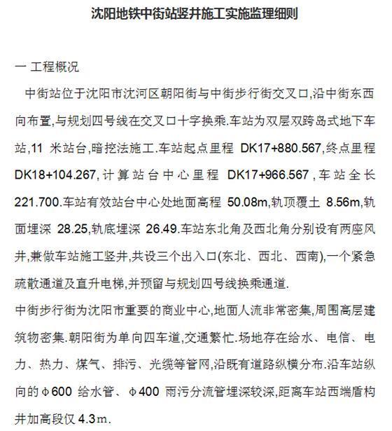 沈阳地铁中街站竖井施工实施监理细则