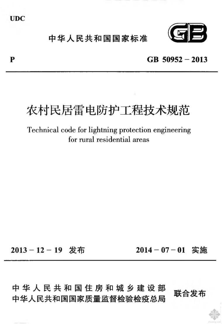 GB50952-2013农村民居雷电防护工程技术规范附条文