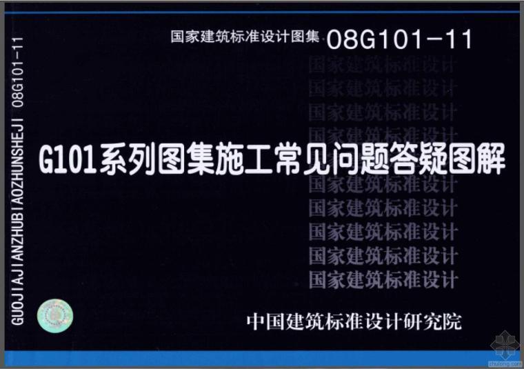 08G101-11
