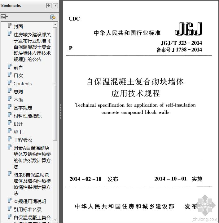 JGJT323-2014自保温混凝土复合砌块墙体应用技术规程