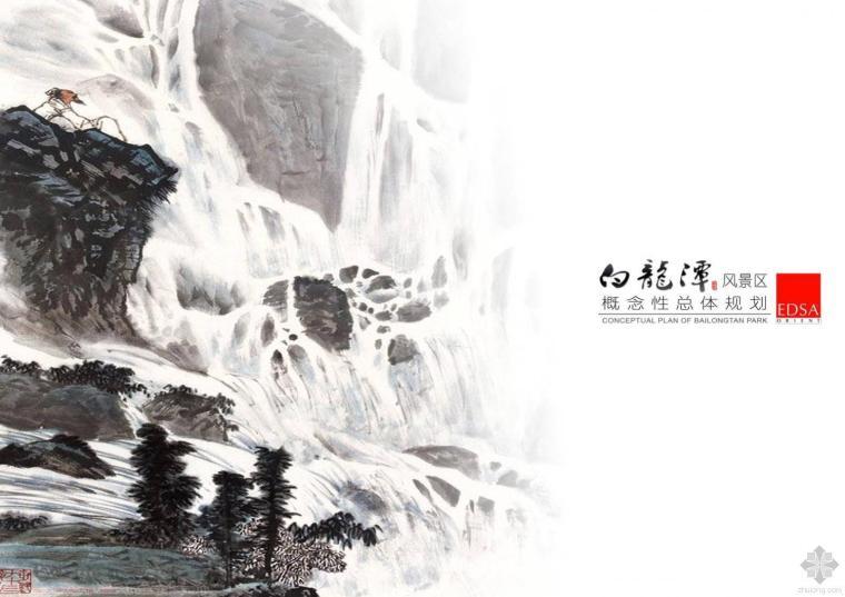 白龙潭风景区概念性总体规划