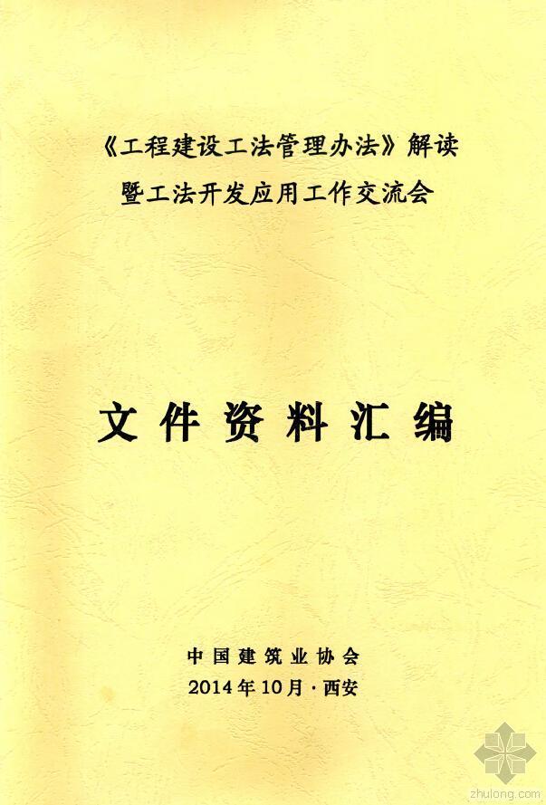 [最新]《工程建设工法管理办法》培训材料2014.10.28